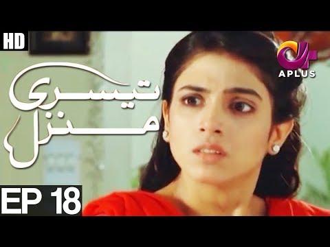 Teesri Manzil - Episode 18 - A Plus ᴴᴰ Drama