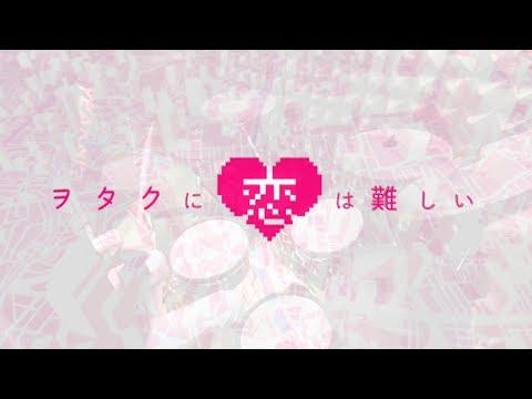 【ヲタクに恋は難しい OP Full】フィクション (Fiction)- by Sumika - Wotaku ni Koi wa Muzukashii を叩いてみた - Drum Cover