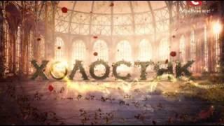 Холостяк 5 сезон 10 выпуск смотреть онлайн от 15.05 (Украина, СТБ)