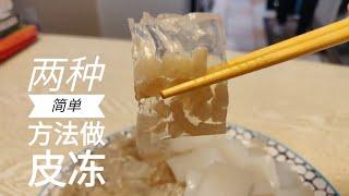 猪皮冻 两种简单方法 一种透亮如水晶 一种奶白如凝脂 Pork skin jelly