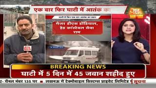 Pulwama Attack Live Updates: पुलवामा हमले की सबसे बड़ी कवरेज| Duniya Tak