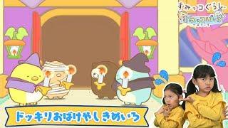 ドッキリおばけやしき><すみっコぐらし すみっコパークへようこそ!!②Nintendo Switch himawari-CH