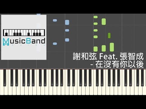 謝和弦 R-chord Feat. 張智成 - 在沒有你以後 Without You - 鋼琴教學 Piano Tutorial [HQ] Synthesia