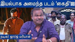 interview-with-actor-george-mariyan-kaithi-hindu-tamil-thisai