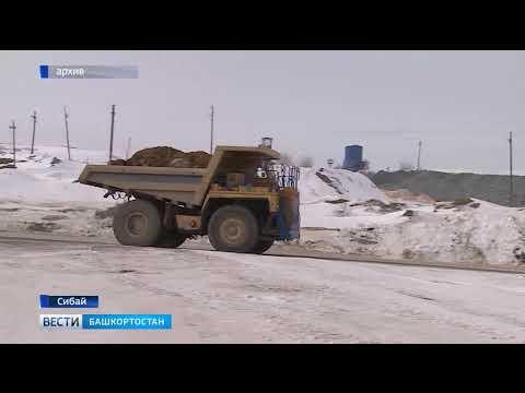Верховный суд Башкирии: «Администрация Сибая своевременно оповещала горожан о тлении руды в карьере»