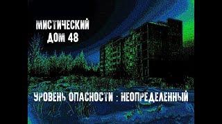 Мистический дом 48 (Документальный Фильм №0).