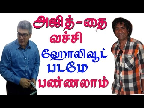 """""""Thala AjithKumar """"Hollywood Movie Director Planing To With Different Story