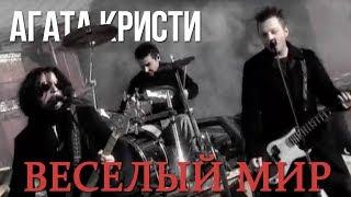 Агата Кристи — Веселый мир (Официальный клип / 2004)