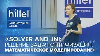 Solver and JNI: решение задач оптимизации, математическое моделирование