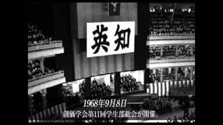 日中国交正常化提言(創価学会第11回学生部総会)1968年9月8日