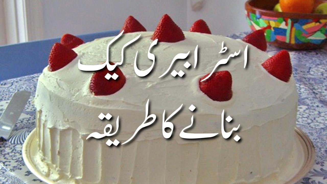 Fresh Strawberry Cake Recipe In Urdu Strawberry Cake Banane Ka