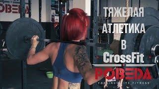 Тяжёлая атлетика в CrossFit Pobeda