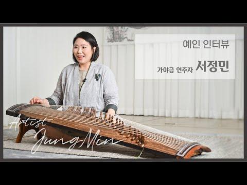 [예인 인터뷰] 제5편. 연주자의 진심을 담아 관객과 음악으로 즐겁게 호흡하고자 하는 국악인 서정민의 소리