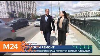 """Смотреть видео """"Москва сегодня"""": как происходит благоустройство Зеленограда - Москва 24 онлайн"""