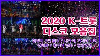 2020 최신 K-트롯 디스코 메들리DVD [합정역 5…