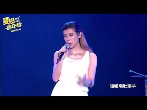 黃明志Namewee feat. 王力宏 Leehom Wang【漂向北方 Stranger In The North 】Sasa & ASA樂團live版