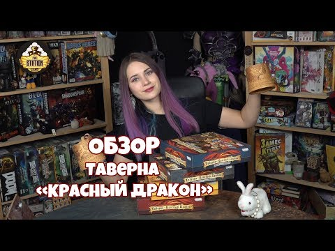 ОБЗОР Таверна