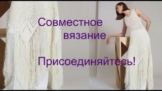 Совместное вязание платья с кистями еще не началось. Присоединяйтесь!!!