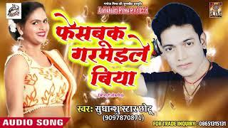 New Bhojpuri Song फेसबुक गरमइले बिया Sudhanshu Star Chotu Latest Bhojpuri Hit SOngs 2018
