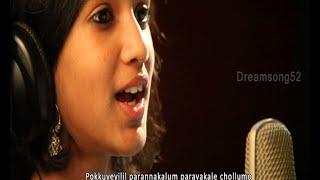 Pokkuveyil, New Malayalam song , Female പോക്കുവെയിൽ മലയാളം ലളിതഗാനം