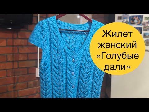 """Жилет женский «Голубые дали"""""""
