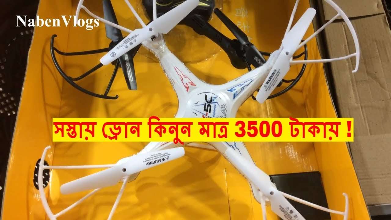 Buy Drone Cheap Price In Bd