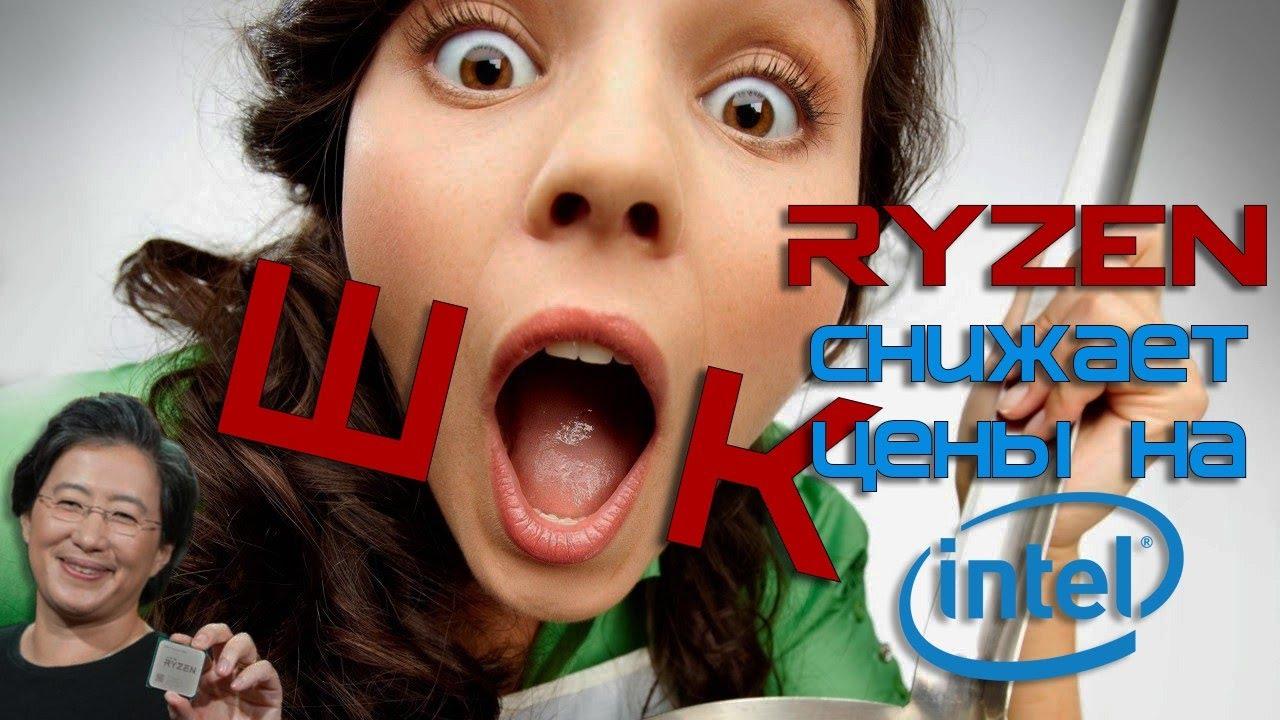 Эффект Ryzen:  Intel начала снижать цены на процессоры!