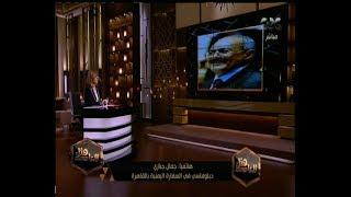 هنا العاصمة | جمال جباري يوضح آخر تطورات الأوضاع باليمن بعد مقتل علي عبد الله صالح