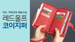 레드울프 코이지퍼 양면지갑 지폐 수납 지갑형 핸드폰케이…
