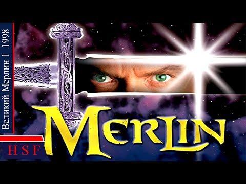 Великий Мерлин 1 (Королева тьмы Мэб и Меч Экскалибур)   Магический Исторический фильм фэнтези
