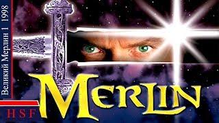 Великий Мерлин 1 (Королева тьмы Мэб и Меч Экскалибур) | Магический Исторический фильм фэнтези