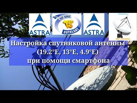 Настройка спутниковой антенны на три головки при помощи смартфона (19.2°E, 13°E, 4.9°Е)