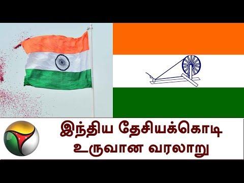 Independence day | இந்திய தேசியக்கொடி உருவான வரலாறு | India flag history