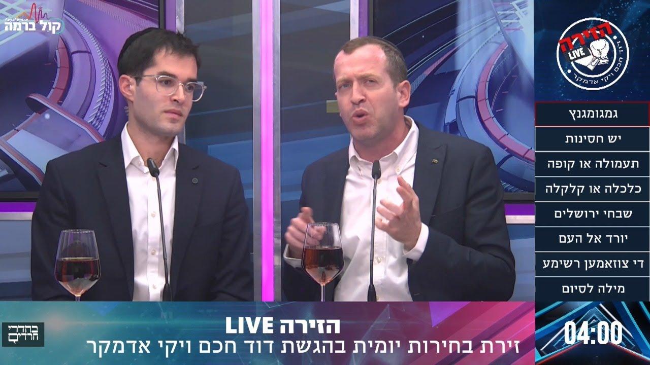הזירה LIVE - פרק 3 - תוכנית בחירות יומית חדשה בהגשת דוד חכם ויקי אדמקר