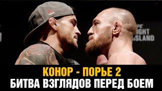 Слова перед боем Конор - Порье 2 / Финальная битва взглядов UFC 257 РУССКАЯ ОЗВУЧКА