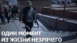 Один момент из жизни незрячего в Алматы