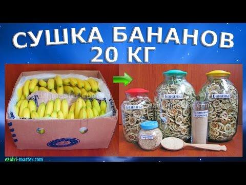 Сушка 20 кг бананов в сушилке Ezidri Ultra FD1000