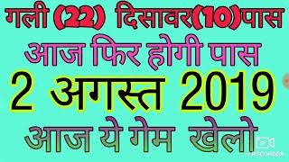 2 Aug 2019 Gali Desawar Faridabad Gajiyabad 💰💰 solid Game