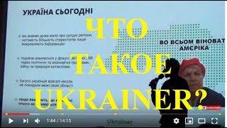 Что Такое Проект Ukrainer Expedition?  Собрание в IZONE, в Киеве