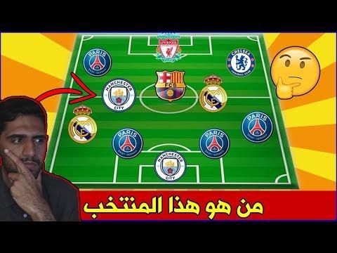 تحدي معرفة المنتخبات من اندية لاعبيها - تحدي يلحس المخ 😱😭🔥 !!!