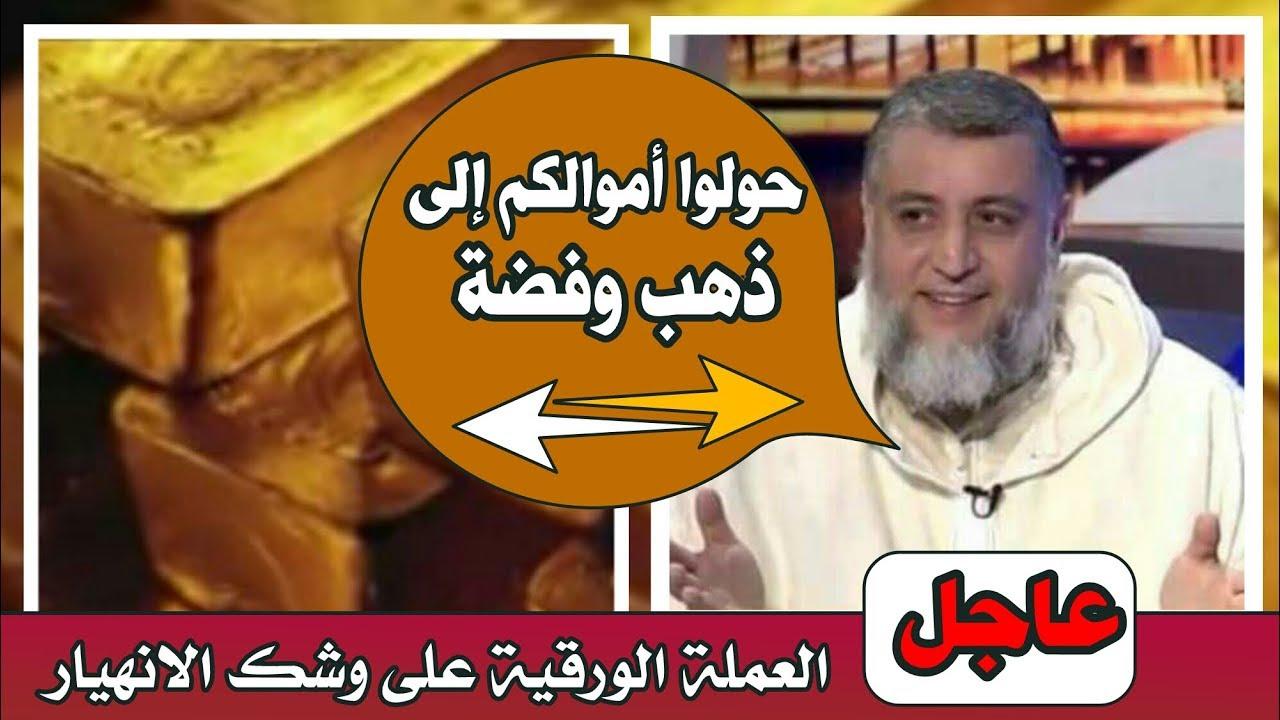 هام..سارعوا بتحويل أموالكم إلى الذهب والفضة قبل فوات الآوان - الشيخ / عبدالفتاح حمداش