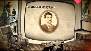 """""""Вспомнить все"""": сериал """"Рабыня Изаура"""""""