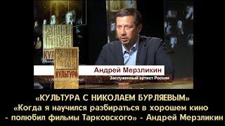«Когда я научился разбираться в хорошем кино - полюбил фильмы Тарковского» - Андрей Мерзликин