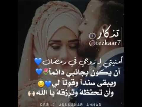 دعاء لزوجي في شهر رمضان
