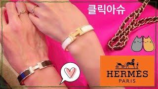 에르메스 클릭아슈 (Clic HH) 브레이슬릿 리뷰! …