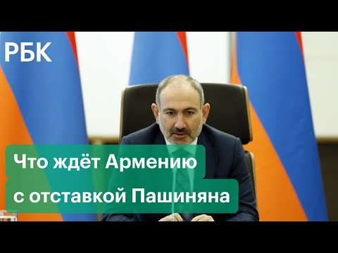 Будущее Армении: отставка Пашиняна, досрочные выборы и мнение политологов