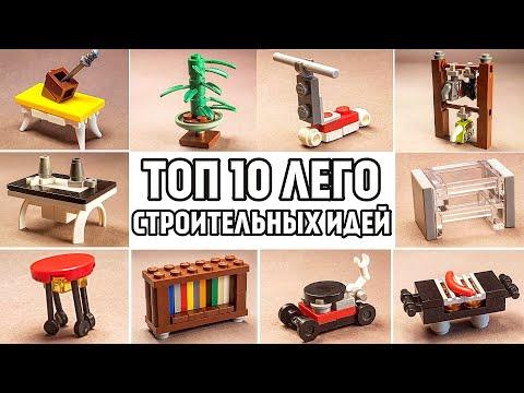 ТОП 10 Простых Лего Самоделок Которые Сможет Сделать Каждый