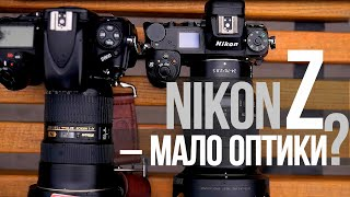 Объективы Nikon Z. Обзор
