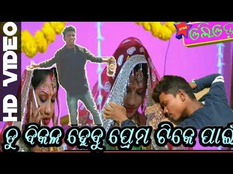 Tu Bikal hebu prem pain... New odia sad song by Human Sagar Full Video