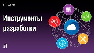 Программы сайты, сервисы для веб-разработки, Урок №1